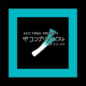 EXIT TUNES PRESENTS the COMPLETE BEST of ラマーズP
