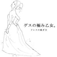 ドレスの脱ぎ方 - EP