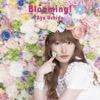 内田彩 – Blooming!