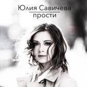 Yuliya Savicheva