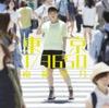 南條愛乃 – 東京 1/3650