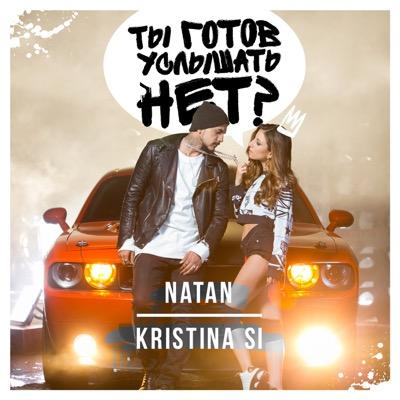 Скачать музыку natan feat kristina si