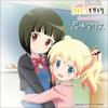 「ハロー!!きんいろモザイク」 Music Palette 1 忍*アリス - Single