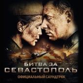 Битва за Севастополь (Оригинальный саундтрек)