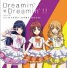 Dreamin'× Dreamin'!! - EP