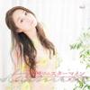 朝焼けのスターマイン(TVアニメ「プラスティック・メモリーズ」エンディングテーマ) - EP