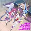TVアニメ「ハイスクールD×D BorN」オリジナルサウンドトラック