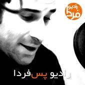 رادیو پسفردا - Radio Free Europe / Radio Liberty - رادیوفردا