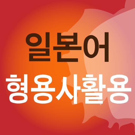 20일에 끝내는 일본어 형용사활용