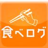 食べログ(旧アプリ) iPhone