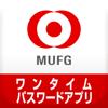 ワンタイムパスワードアプリ - The Bank of Tokyo-Mitsubishi UFJ,Ltd.