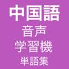 中国語音声学習機 (単語集) - Rico Company