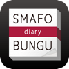SMAFO BUNGU diary