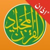 Quran Majeed + Azan Prayer Times Ramadan Alarms + Qibla Compass for iPhone / iPad