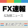 FXニュースまとめ速報 for iPhone - SIMSYS Co.,Ltd.