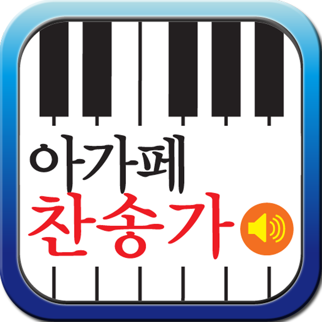 아가페 찬송가 - Agape Publishing Co., Ltd