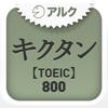 キクタンTOEIC(R) Test Score 800 ~聞いて覚える英単語~(アルク) - ALC PRESS, INC.