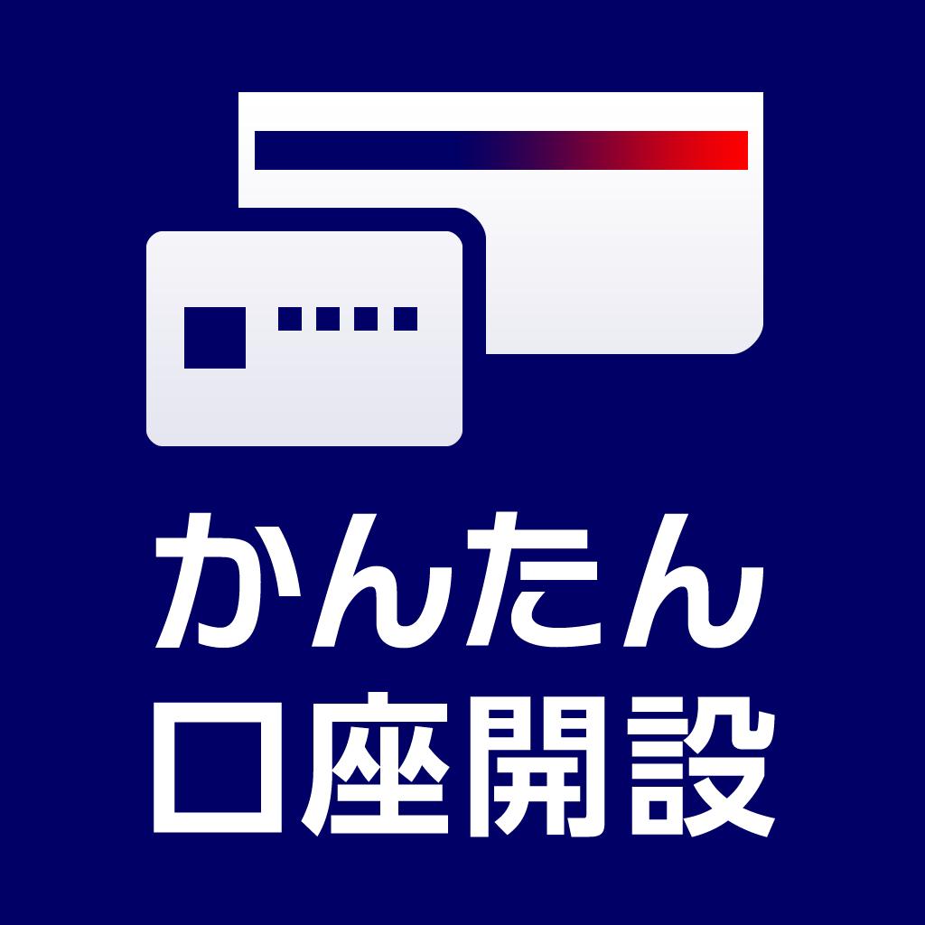 みずほ銀行 かんたん口座開設アプリ
