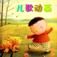 幼儿儿歌动画80首(1-4岁) -  [卡...