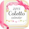 かわいいカレンダー 簡単おしゃれな手帳『コレットカレンダー』 無料で日記も写真もメモも管理できる2015年手帳アプリ - Community Factory Inc.