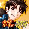 金田一少年の事件簿 公式アプリ - Kodansha Ltd.