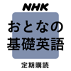 NHKテレビ おとなの基礎英語 - DENTSU INC.