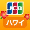 ハワイ旅行をおトクに!優待情報が満載の JCBハワイガイド - JCB Co., Ltd.