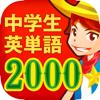 中学生の英単語2000(無料!中学 英語 勉強アプリ)