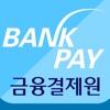 Bankpay.or.kr iOS App