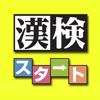 8,000問無料 漢検公式漢字能力診断アプリ 漢検スタート - Imagineer Co.,Ltd.