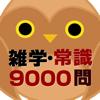 雑学・常識問題9000問 - Mejiro Publications