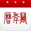 万年历 for iPhone / iPad
