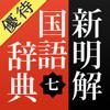 【優待版】新明解国語辞典 第七版 公式アプリ - BIGLOBE Inc.
