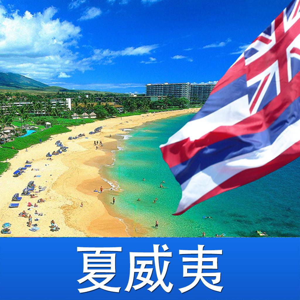 夏威夷群岛由八个火山岛组成,它们分别是夏威夷大岛,茂宜岛,欧胡岛