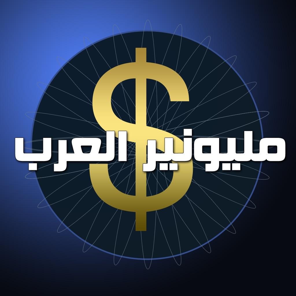 مليونير العرب