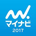 マイナビ2017公式アプリ
