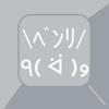 顔文字とハンカクが打てる無料キーボード - 便利キーボード - Decoo, Inc.