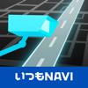 オービス&取締通知 -byいつもNAVI- - ZENRIN DataCom CO.,LTD.