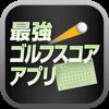 最強ゴルフスコアアプリ - 株式会社ゴルフスタジアム
