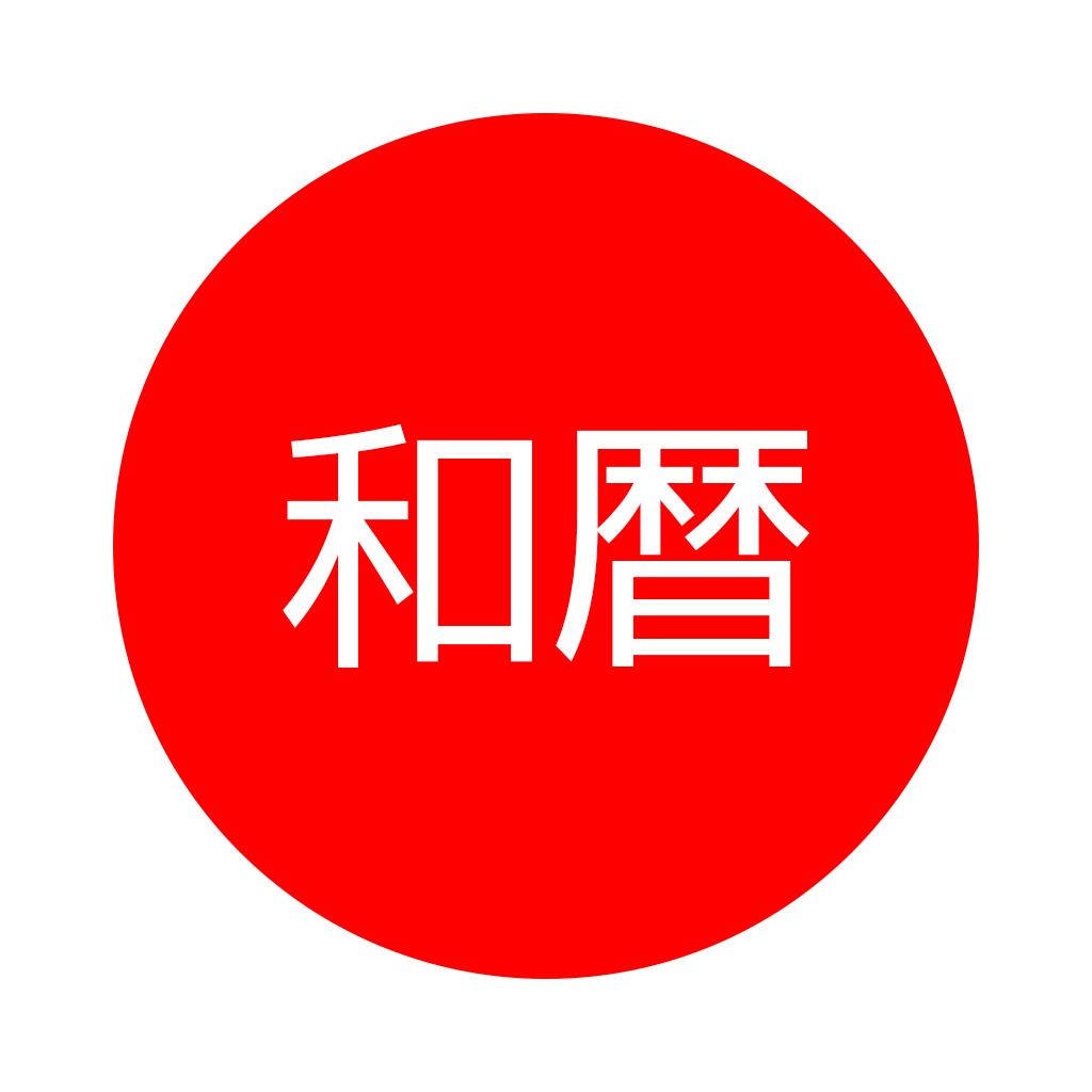 和暦.jp
