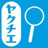 ヤクチエ検査値 - Recruit Holdings Co.,Ltd.