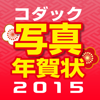 コダック写真年賀状2015 iPhone / iPad