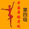 中国舞蹈考级第四级(舞协)