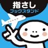 YUBISASHI Bookstand トラベル・ガイド - YUBISASHI (Joho Center Publishing CO,Ltd)