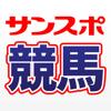 サンスポ競馬〜プロがガチで競馬予想!的中率抜群! - 株式会社産経デジタル
