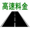 高速料金検索 (距離、時間、ルート) - Hideshi Otsuru