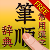 常用漢字筆順辞典 FREE - NOWPRODUCTION, CO.,LTD