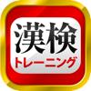 漢字検定・漢検漢字トレーニング - Gakko Net Inc.