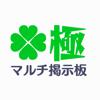 マルチ掲示板【極】 for モンスト - SVC inc