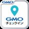 GMOチェックイン